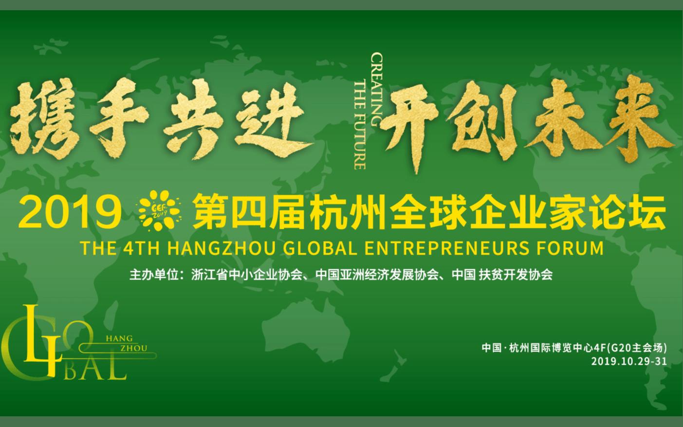 2019第四屆杭州全球企業家論壇