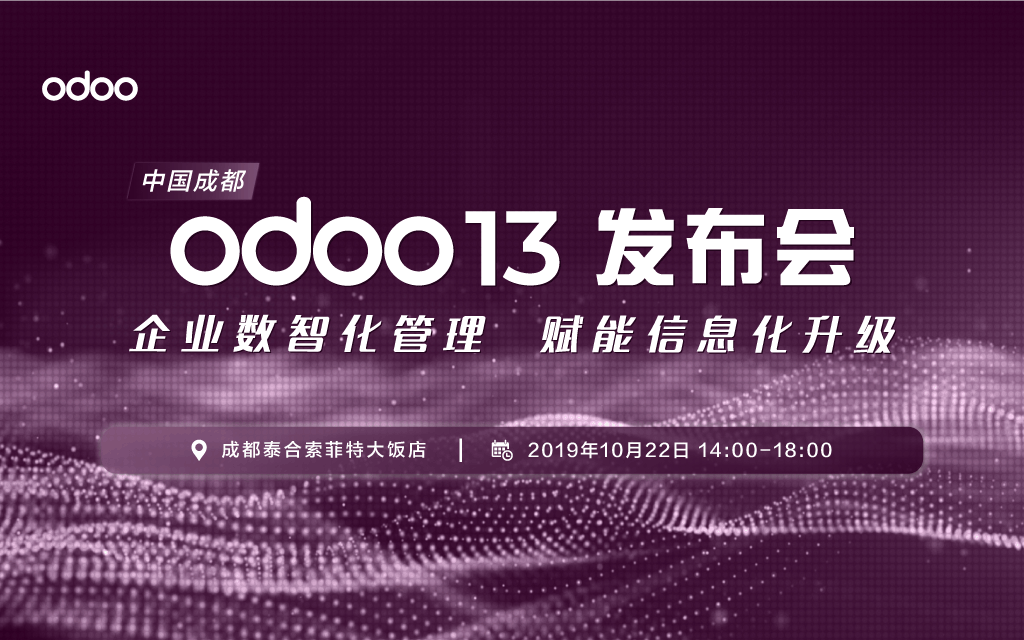 Odoo 13 发布会 企业数智化管理 赋能信息化升级