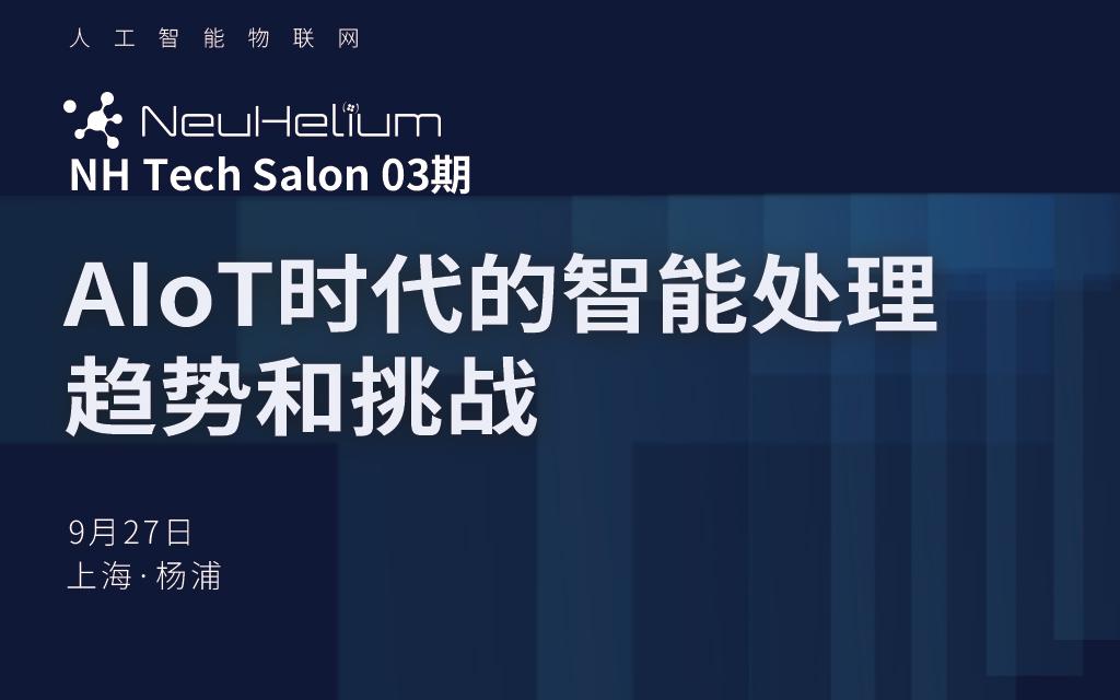 2019 AloT时代的智能处理趋势和挑战(上海)