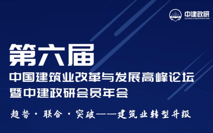 2019第六屆中國建筑業改革與發展高峰論壇(北京)