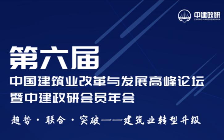 2019第六届中国建筑业改革与发展高峰论坛(北京)
