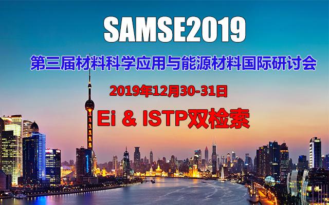 2019第三届材料科学应用与能源材料国际研讨会(上海)