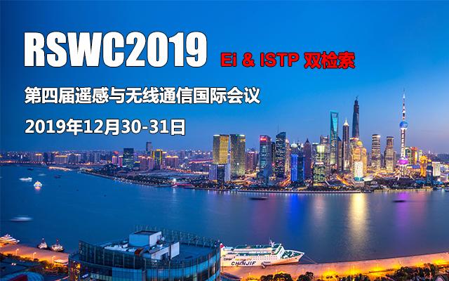 2019第四届遥感与无线通信国际会议(上海)