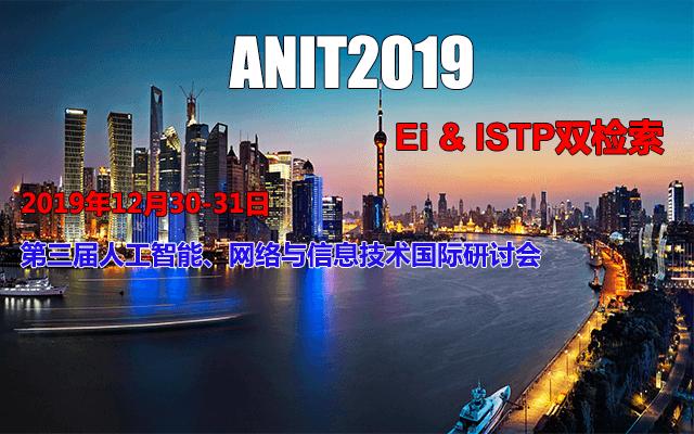 2019第三屆人工智能、網絡與信息技術國際研討會(上海)