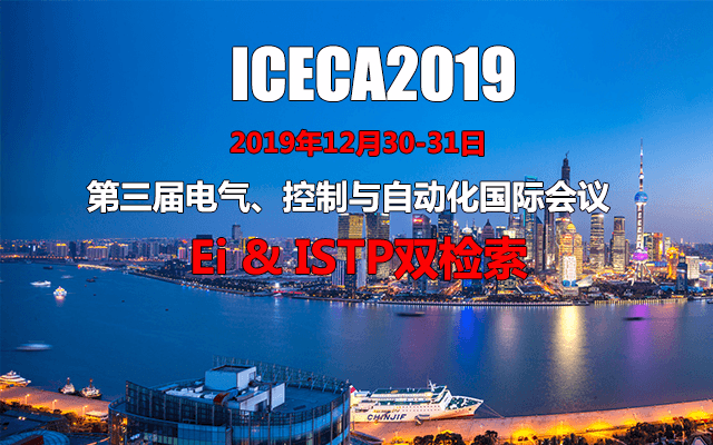 2019第三届电气、控制与自动化国际会议(上海)