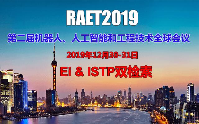 2019第二屆機器人、人工智能與工程技術全球會議(上海)