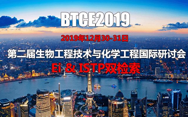 2019第二屆生物工程技術與化學工程國際研討會(上海)