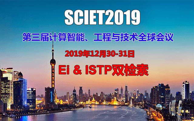 2019第三届计算智能、工程与技术国际研讨会(上海)