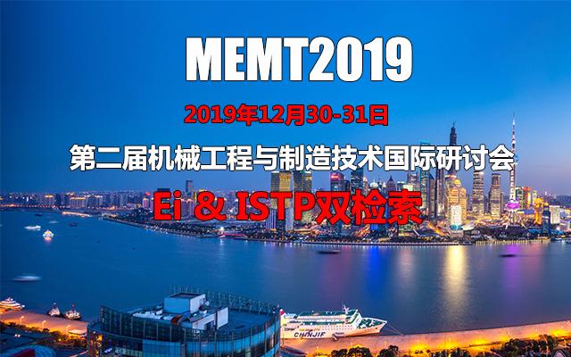 2019第二届机械工程与制造技术国际研讨会(上海)
