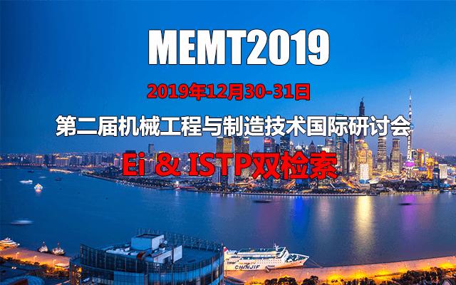 2019第二屆機械工程與制造技術國際研討會(上海)
