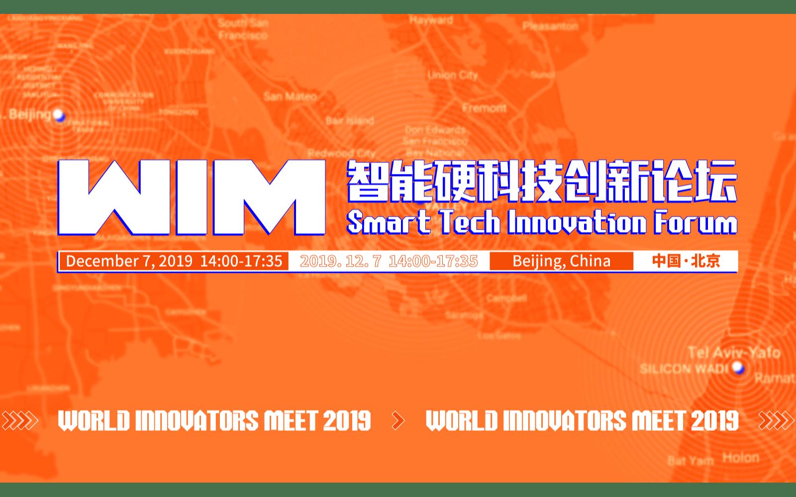 2019世界创新者年会-智能硬科技论坛(北京)