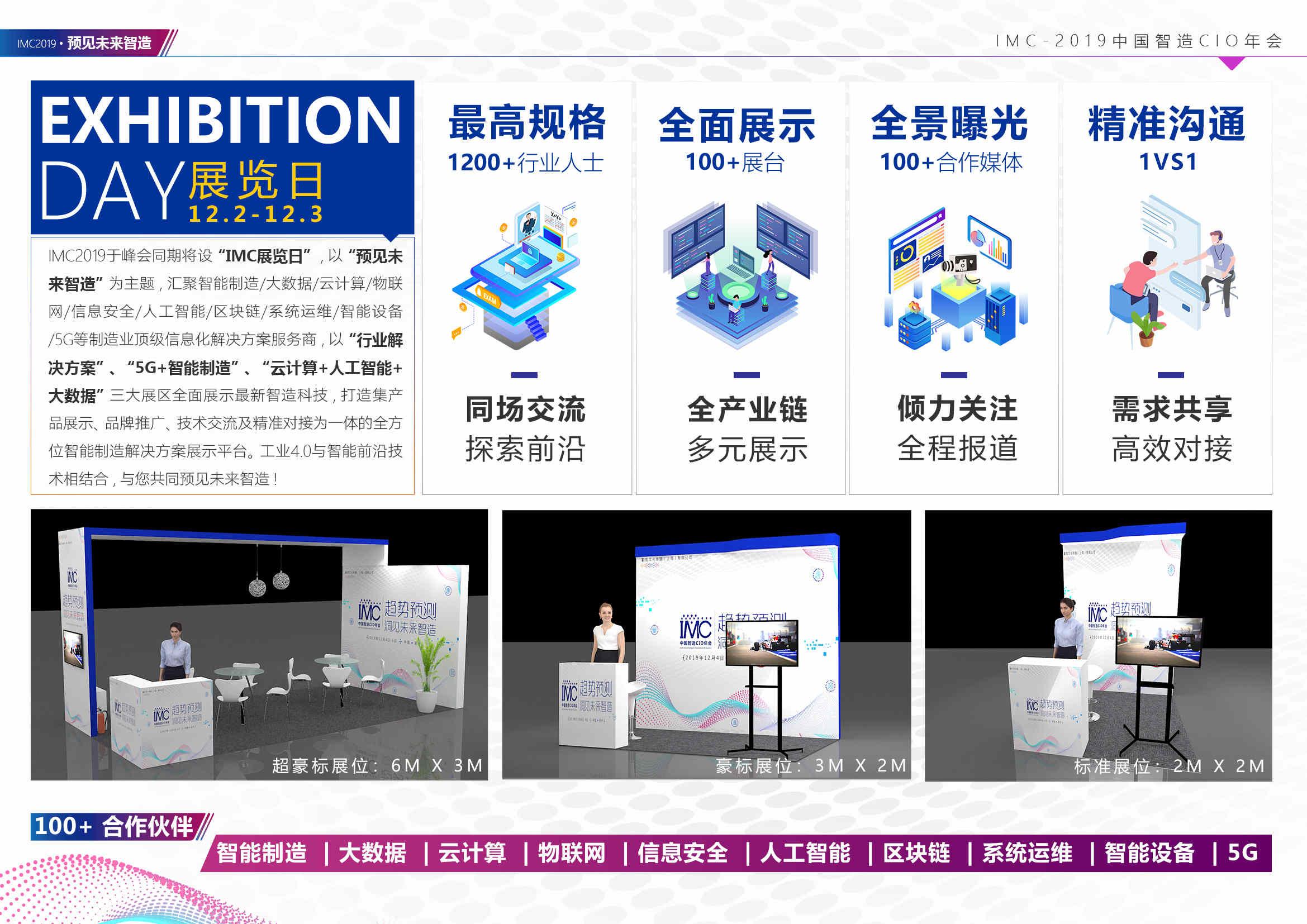 IMC 2019中國智造CIO年會(蘇州)