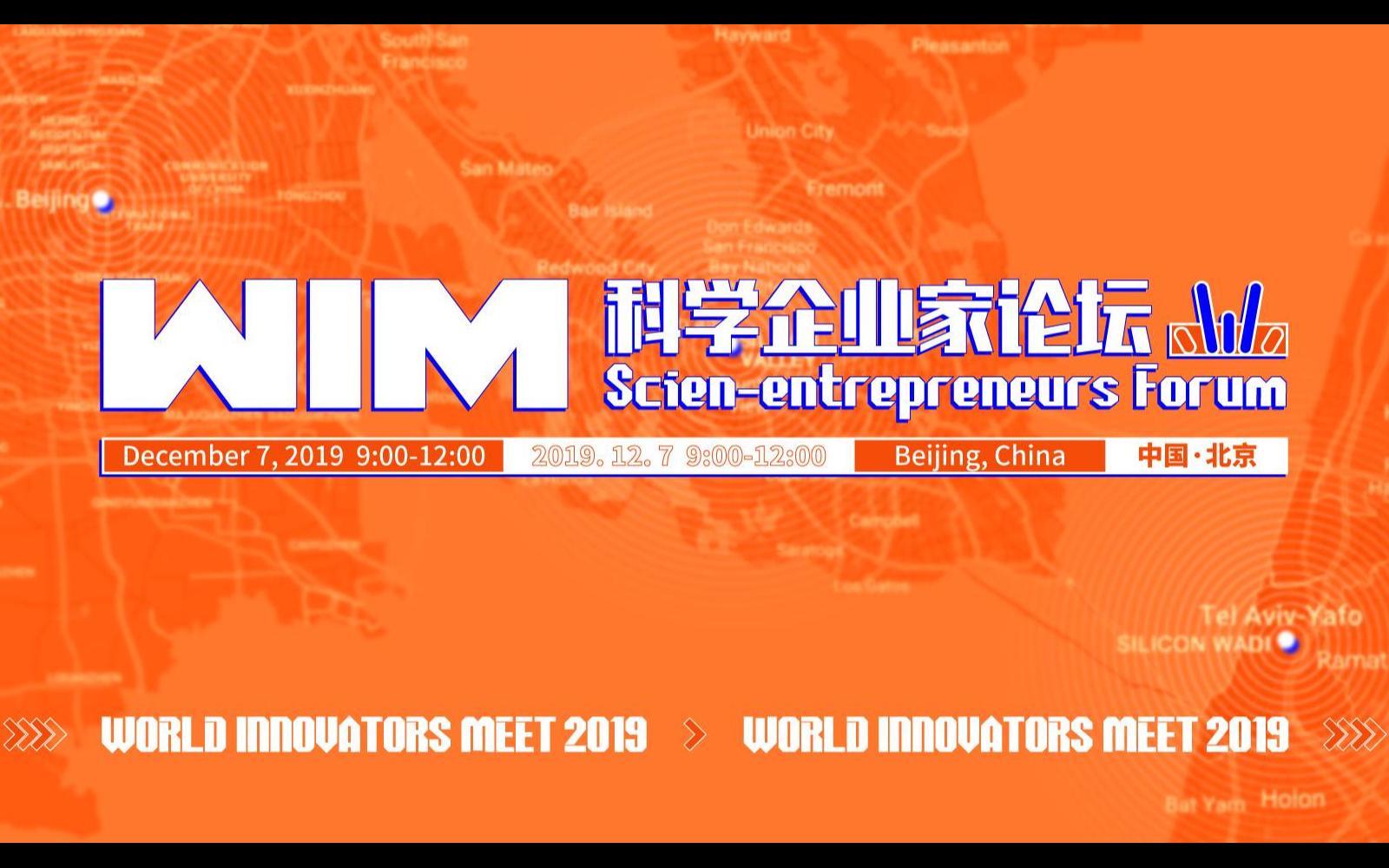 2019世界创新者年会-科学企业家论坛(北京)