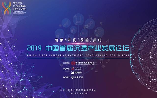 2019中國首屆沉浸產業發展論壇(南京)