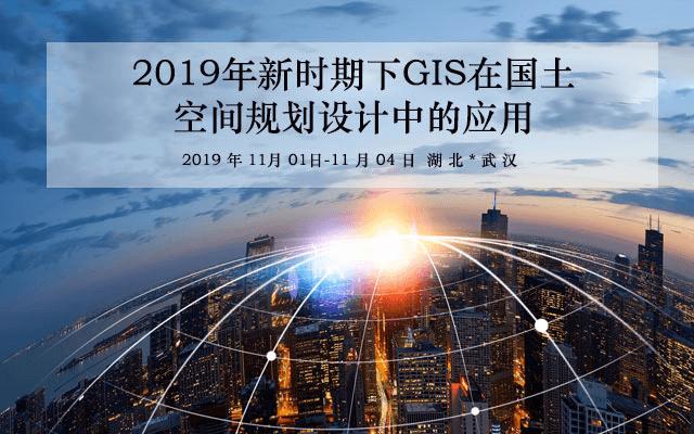 2019年新時期下GIS在國土空間規劃設計中的應用培訓班(11月武漢班)