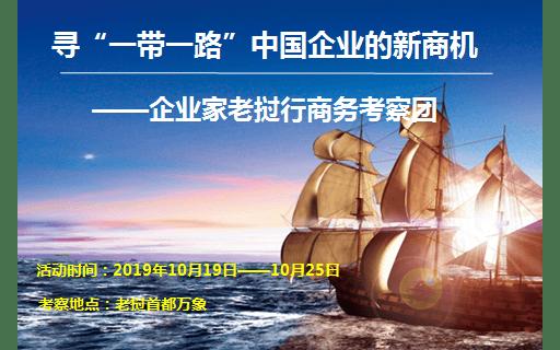 """2019尋""""一帶一路""""中國企業的新機遇——企業家老撾行商務考察團"""