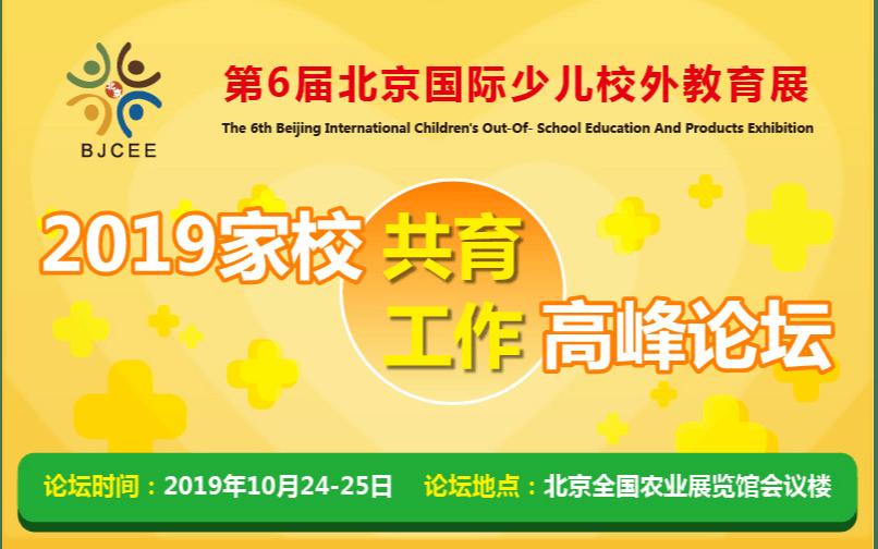 2019家校共育工作高峰論壇(北京)