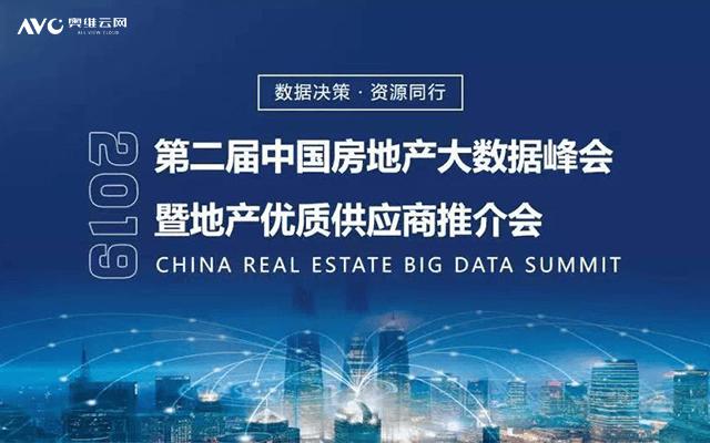 数据即背书——第二届中国房地产大数据峰会2019(北京)