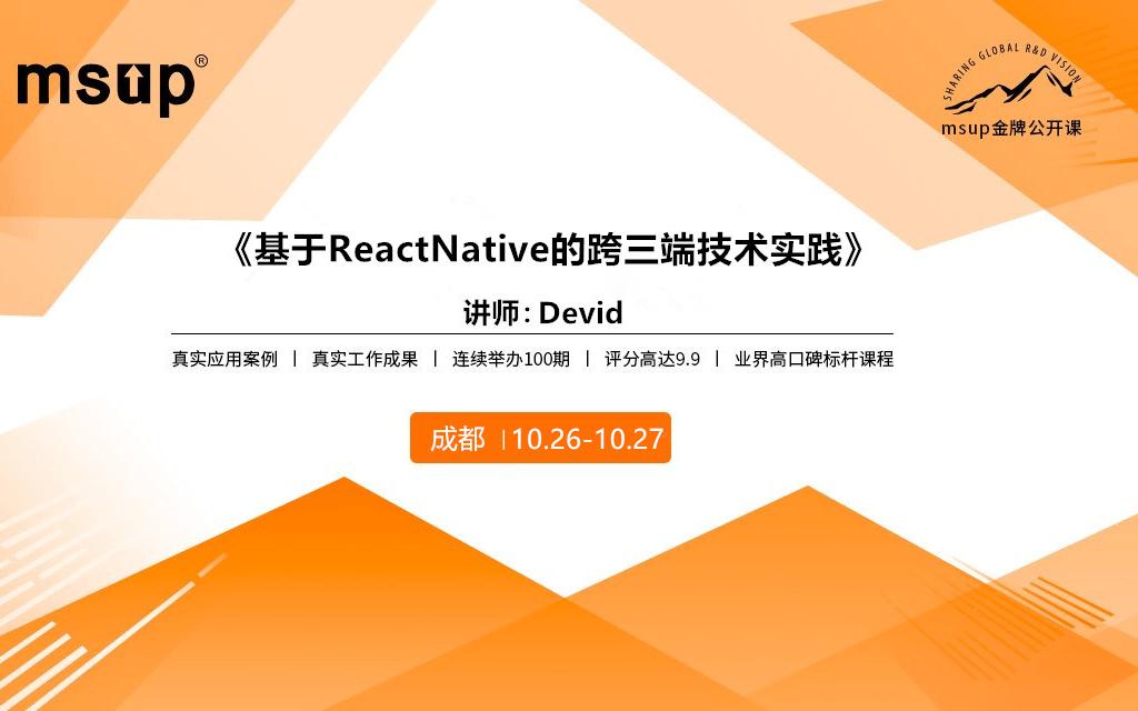 2019基于ReactNative的跨三端技术实践培训班(10月成都班)