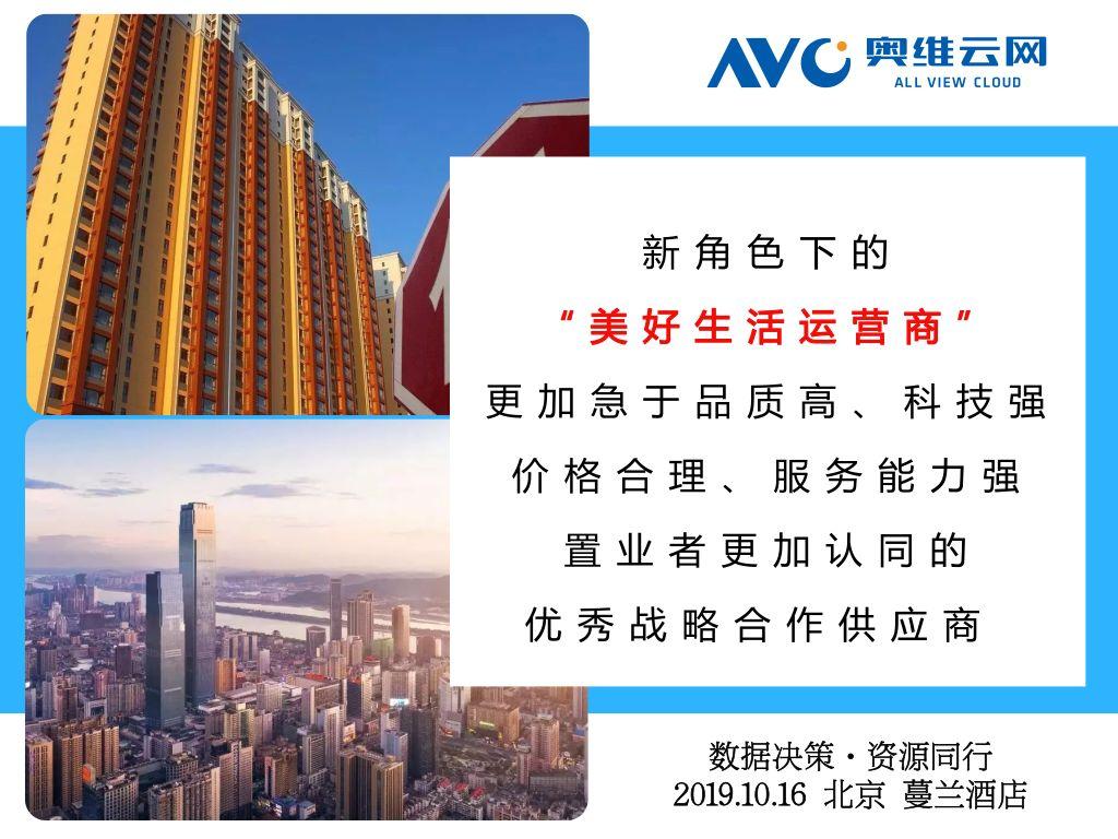 數據即背書——第二屆中國房地產大數據峰會2019(北京)