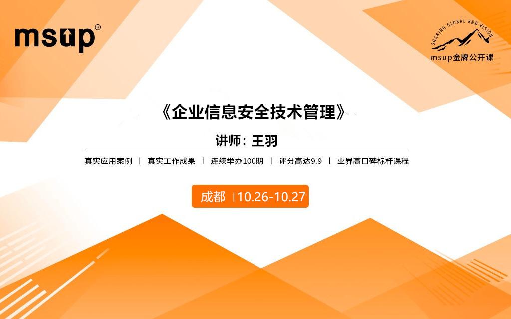 2019企业信息安全技术管理培训班(10月成都班)