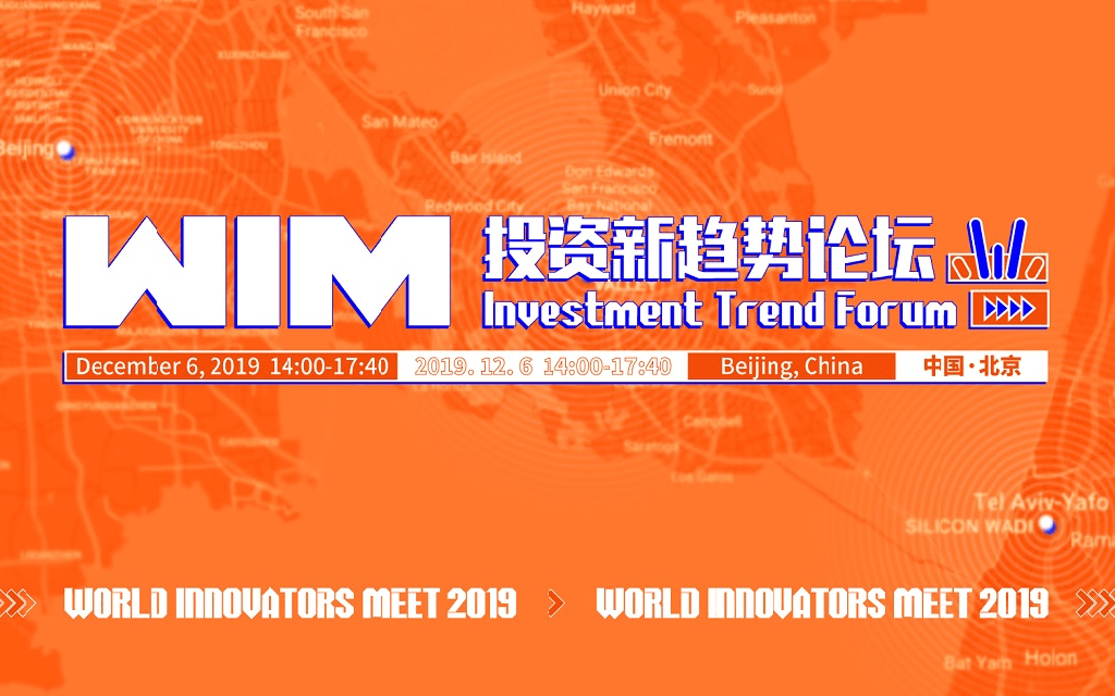 2019世界創新者年會-投資新趨勢論壇(北京)