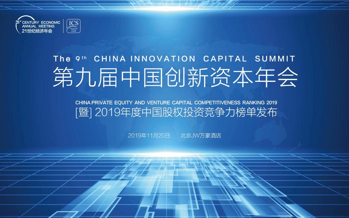 2019第九屆中國創新資本年會(北京)