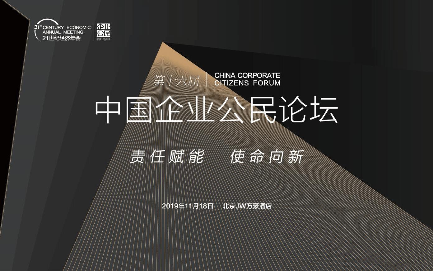 2019第十六屆中國企業公民論壇(北京)