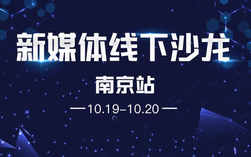 参会指南2019文化传媒大会最强攻略来袭!