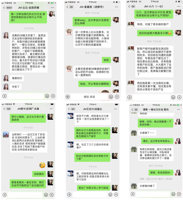 2019第21站新媒體線下沙龍-南京站
