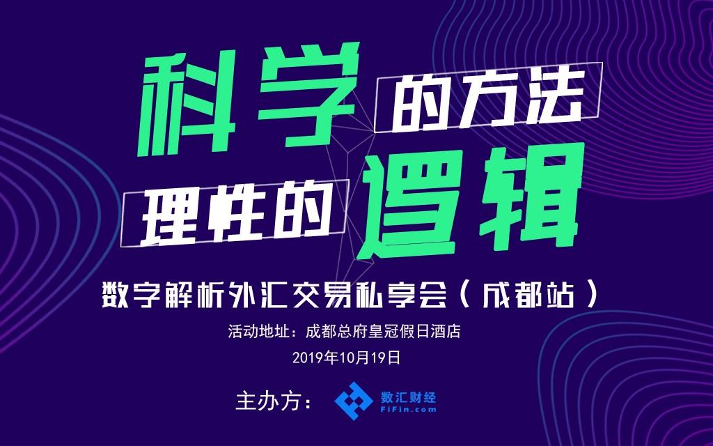 2019數字解析交易私享會(10月成都站)