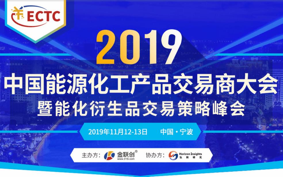 2019中國能源化工產品交易商大會暨能化衍生品交易策略峰會(寧波)