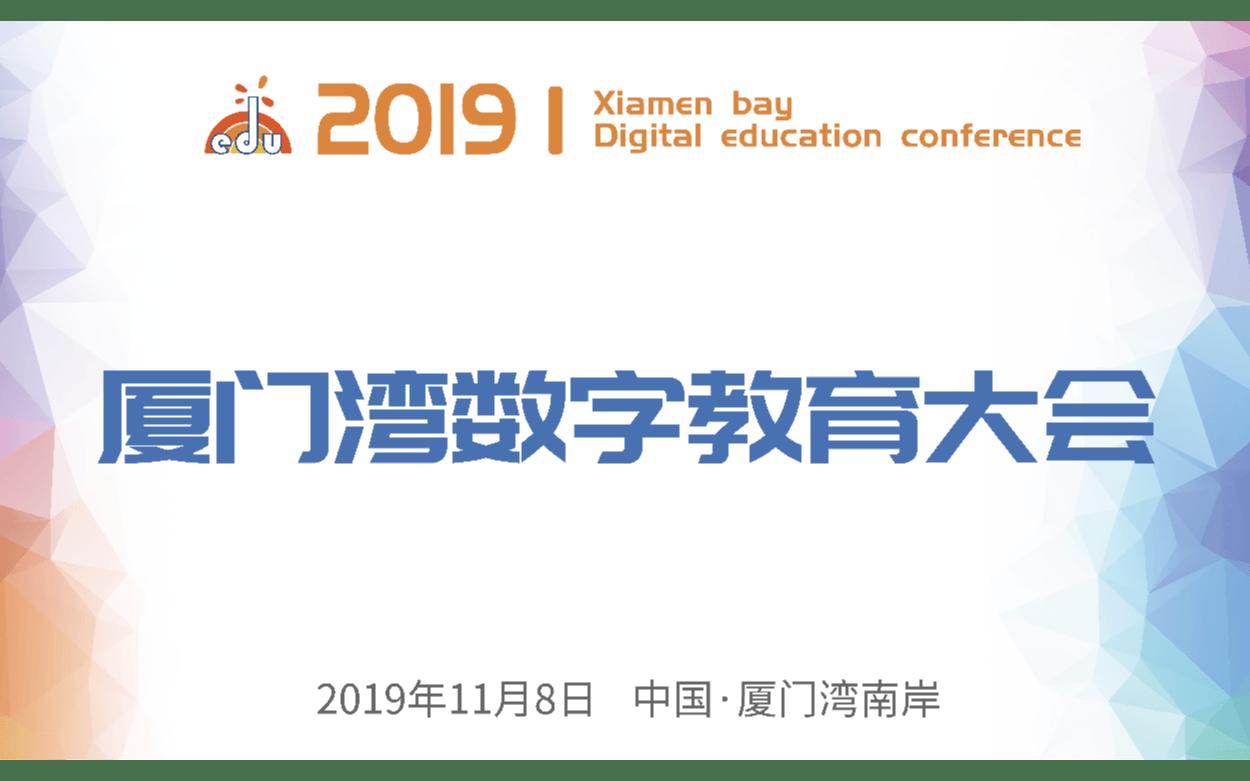 2019年廈門灣數字教育大會