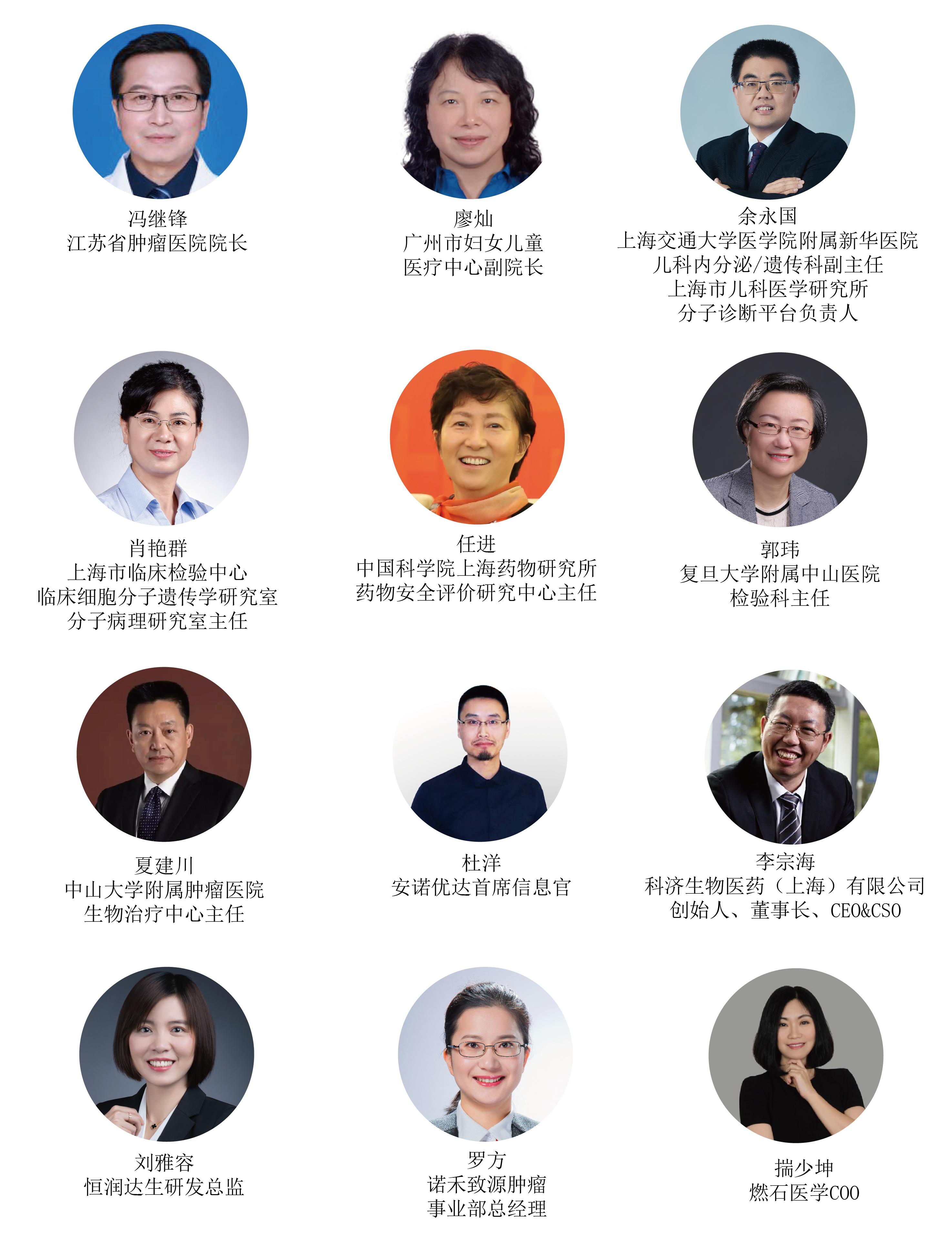 2019第四屆全球精準醫療(中國)峰會(上海)