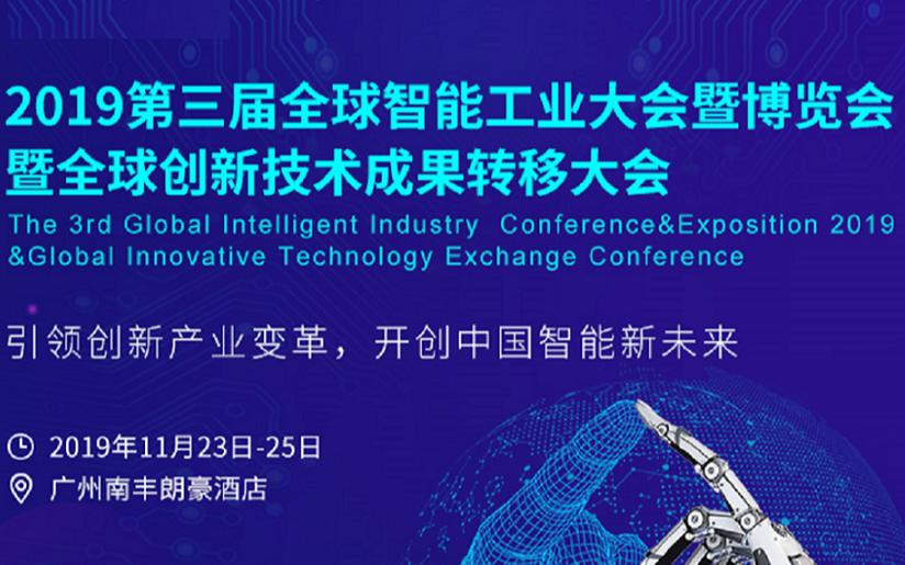 2019第三届全球智能工业大会暨博览会暨全球创新技术成果转移大会(广州)