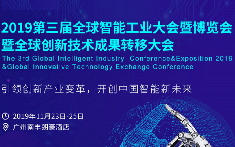 2019第三屆全球智能工業大會暨博覽會暨全球創新技術成果轉移大會(廣州)
