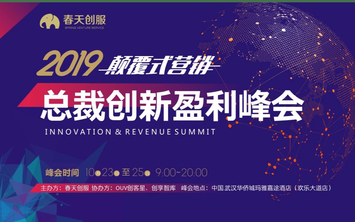 2019颠覆式营销总裁创新盈利峰会(武汉)