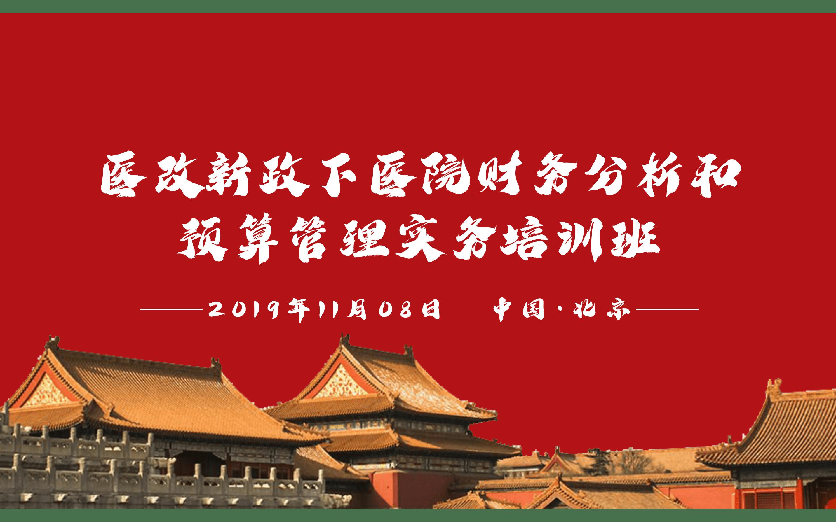 2019医改新政下医院财务分析和预算管理实务培训班(北京)