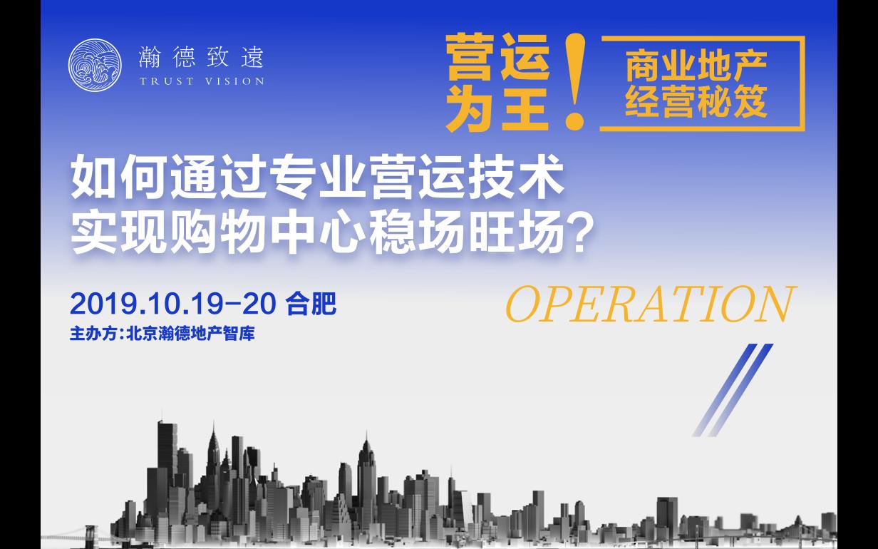 2019营运为王——如何通过专业营运技术实现购物中心稳场旺场(10月合肥班)