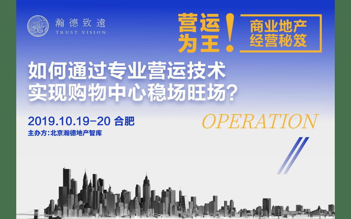 2019營運為王——如何通過專業營運技術實現購物中心穩場旺場(10月合肥班)