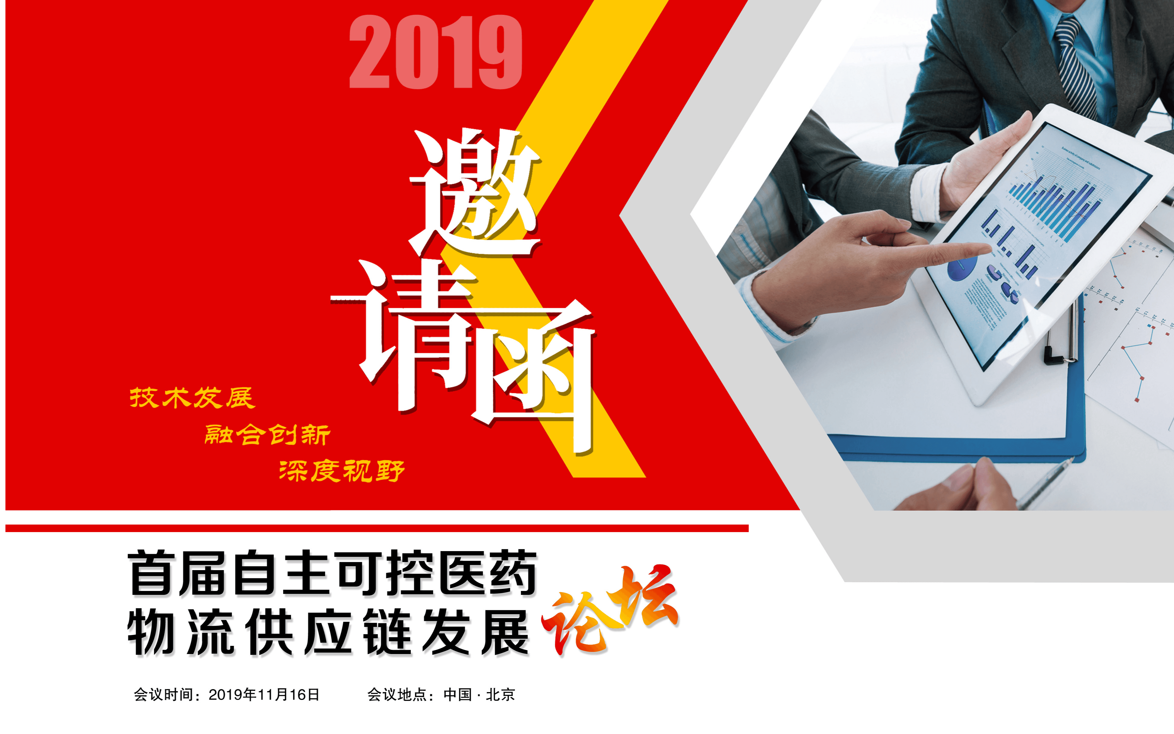 2019首届自主可控医药物流供应链发展论坛(北京)