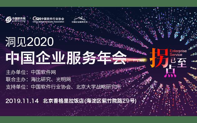 洞见2020中国企业服务年会-下午场(北京)