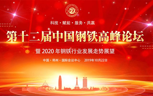 2019第十二届中国钢铁高峰论坛