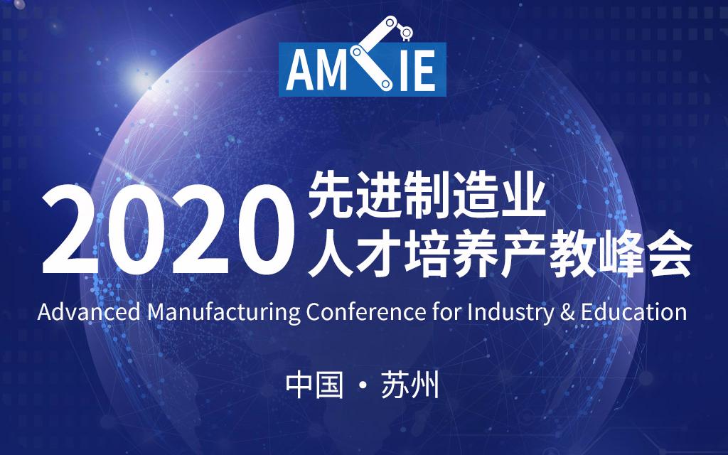 AMCIE2020先進制造業人才培養產教峰會(蘇州)