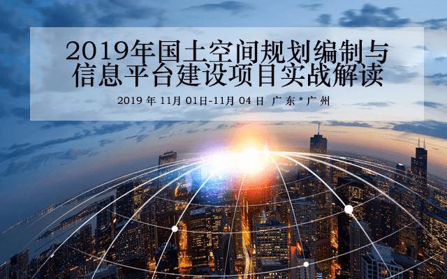 2019年国土空间规划编制与信息平台建设项目实战解读培训班(11月广州班)