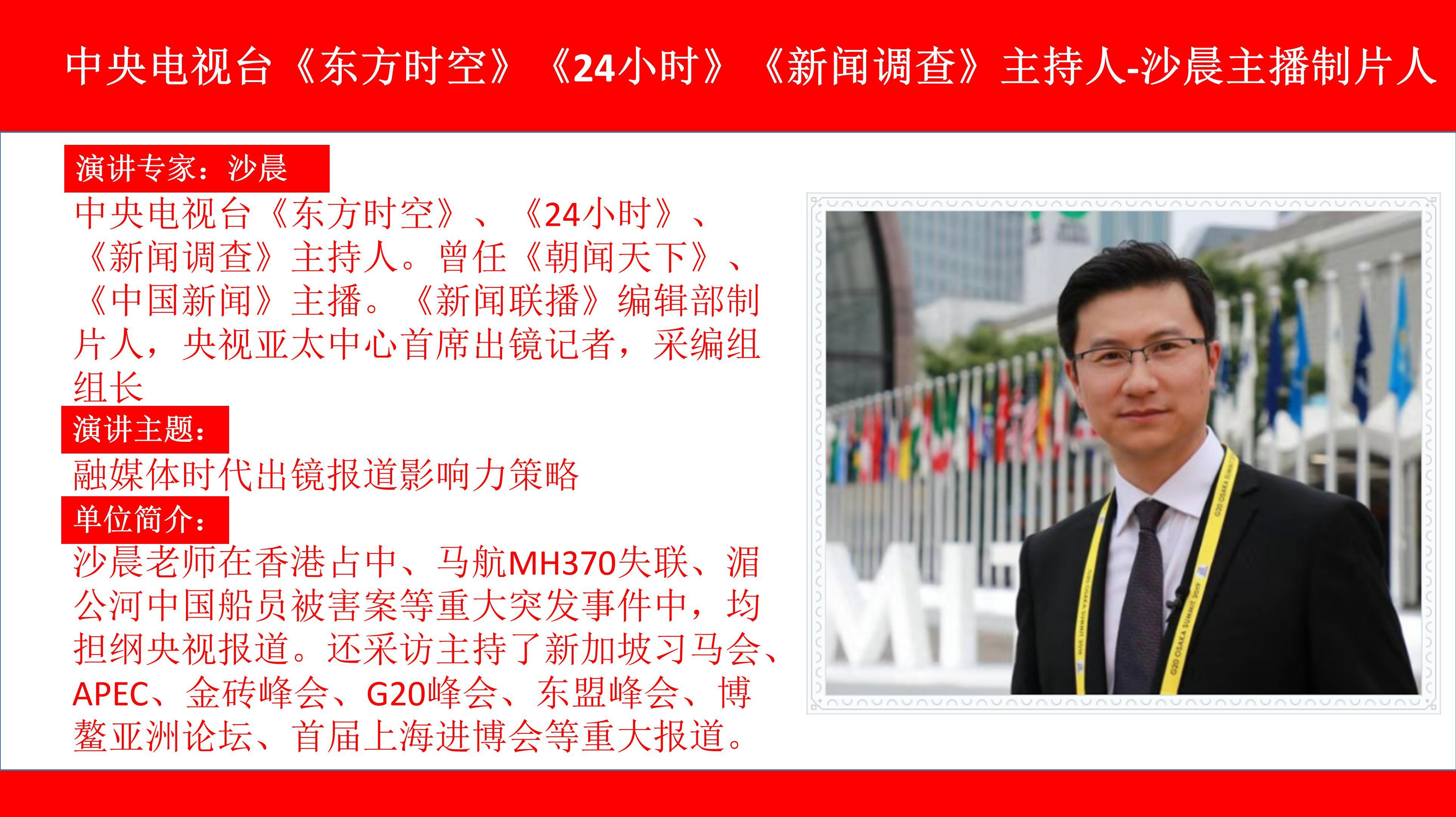 2019新媒体运营与编辑创新研讨班(10月18日北京班)