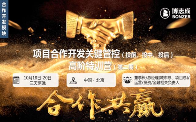 2019第二期项目合作开发关键管控(投前、投中、投后)高阶培训班(北京)