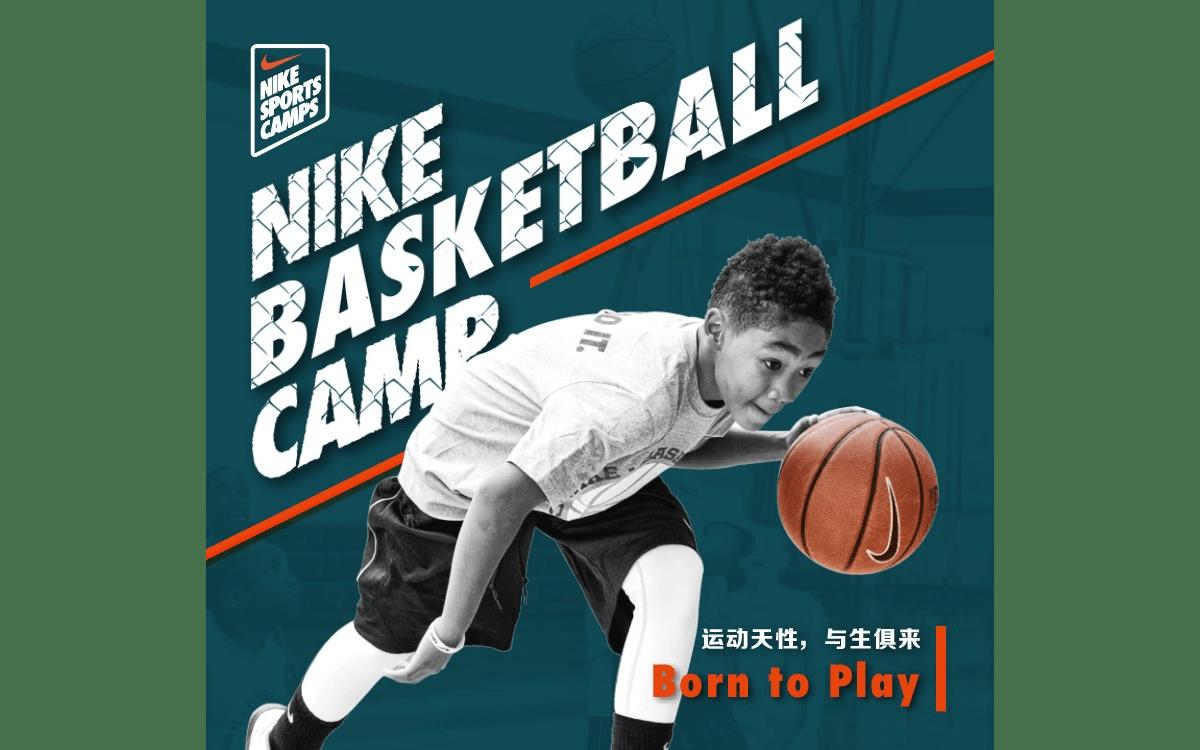 耐克运动营青少年篮球活动