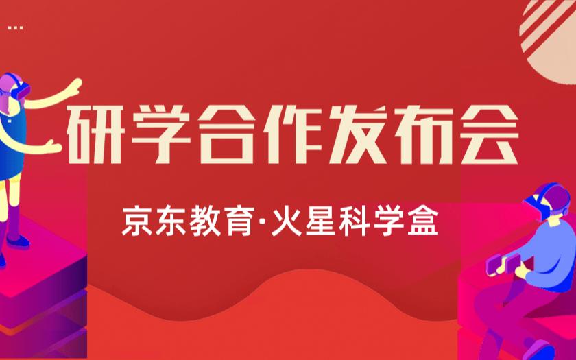 2019京東教育&火星科學盒研學產品發布會(北京)