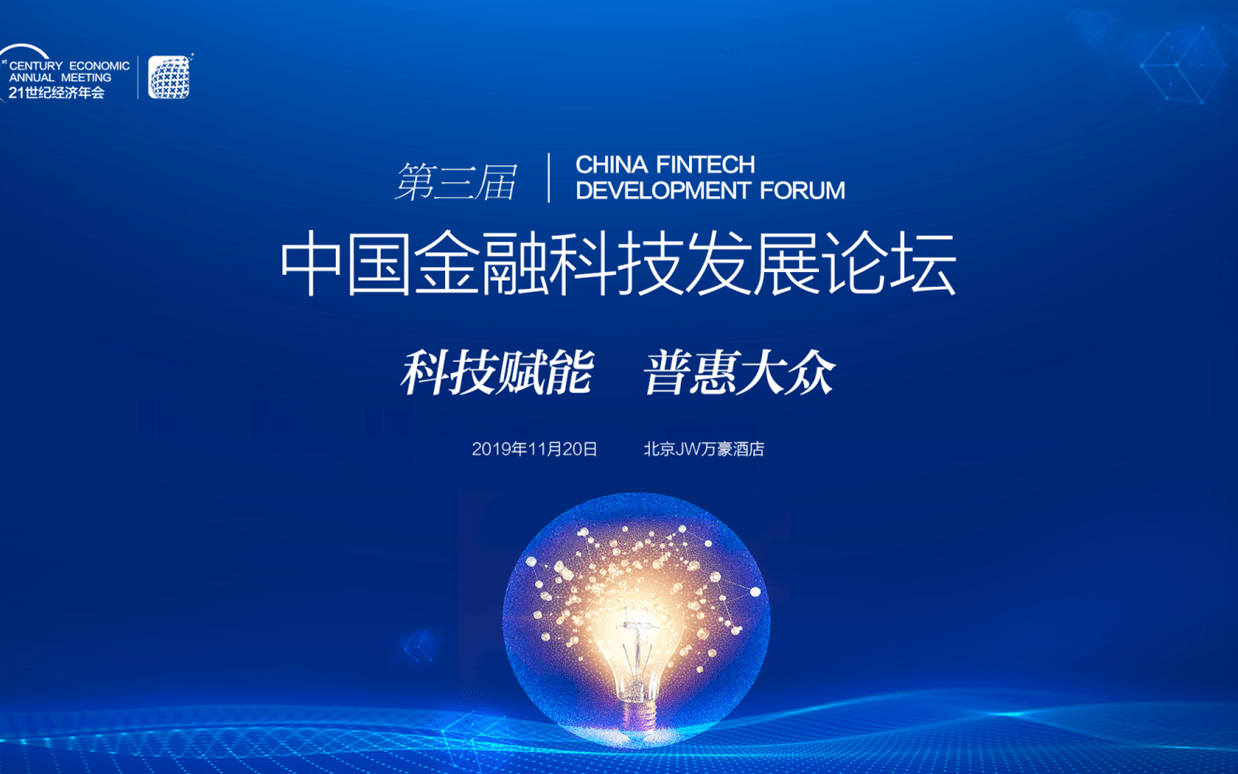 2019(第三屆)中國金融科技發展論壇(北京)